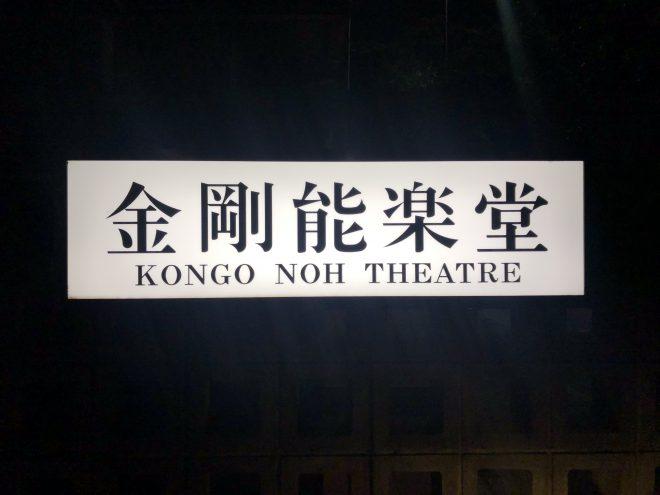 【報告】新作能「沖宮」視察——石牟礼道子原作の能舞台を見て