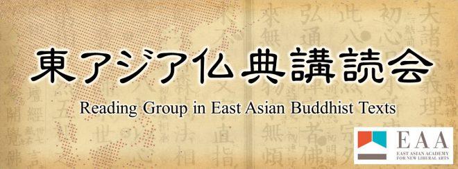 【報告】第5回東アジア仏典講読会