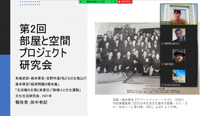【報告】第2回「部屋と空間プロジェクト」研究会