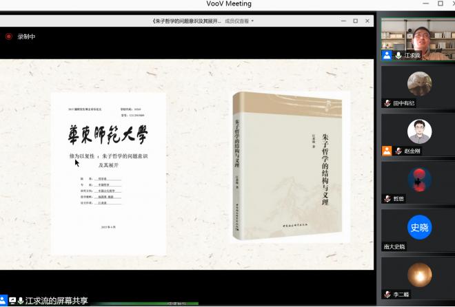 【報告】第7回日中韓オンライン朱子学読書会