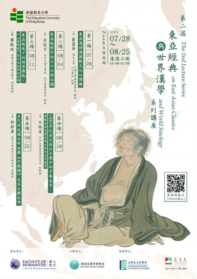 第二屆「東亞經典與世界漢學」系列講座