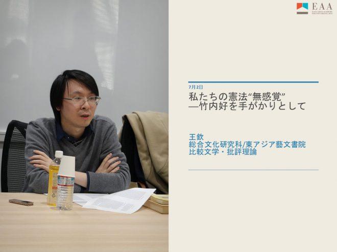 【報告】2021 Sセメスター 第12回学術フロンティア講義