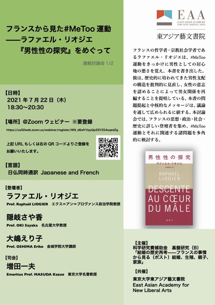 フランスから見た#MeToo 運動——ラファエル・リオジエ 『男性性の探究』をめぐって