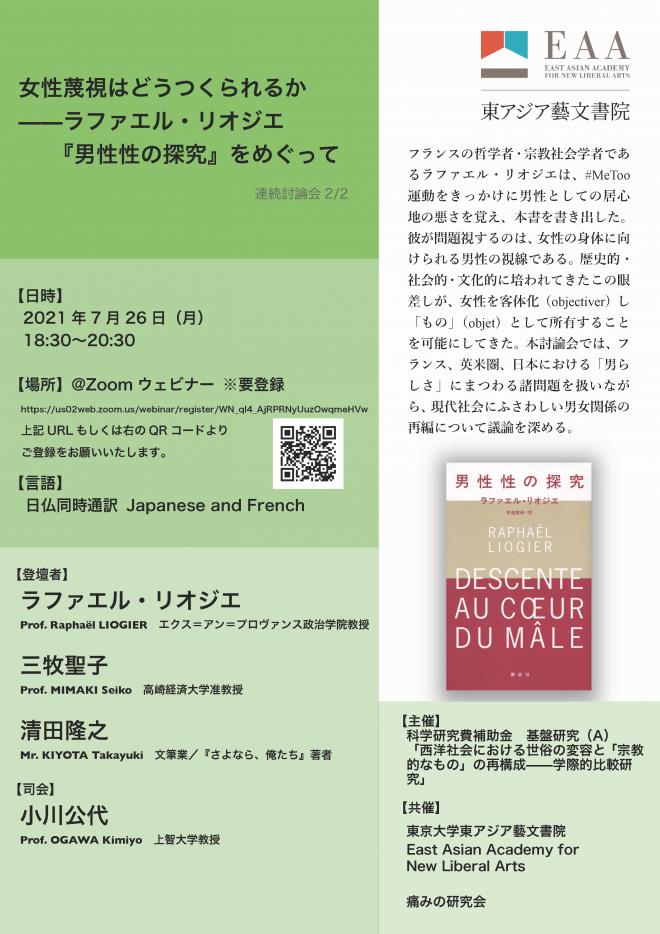 女性蔑視はどうつくられるか——ラファエル・リオジエ 『男性性の探究』をめぐって