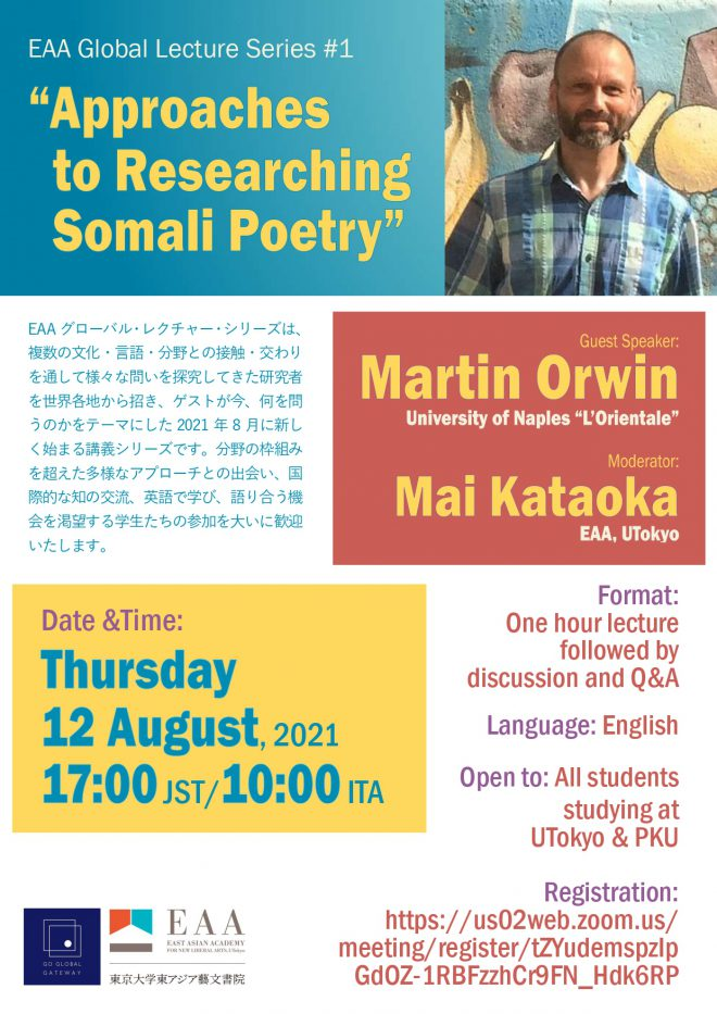"""EAA Global Lecture Series #1  """"Approaches to researching Somali poetry"""" By Dr. Martin Orwin"""