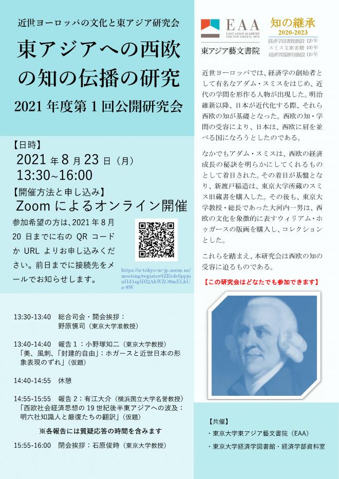 【報告】近世ヨーロッパの文化と東アジア研究会 東アジアへの西欧の知の伝播の研究 2021年度第1 回公開研究会