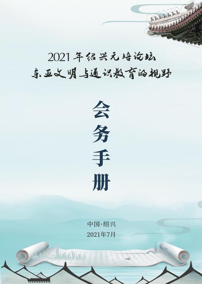 """元培论坛2021""""东亚文明与通识教育的视野"""""""