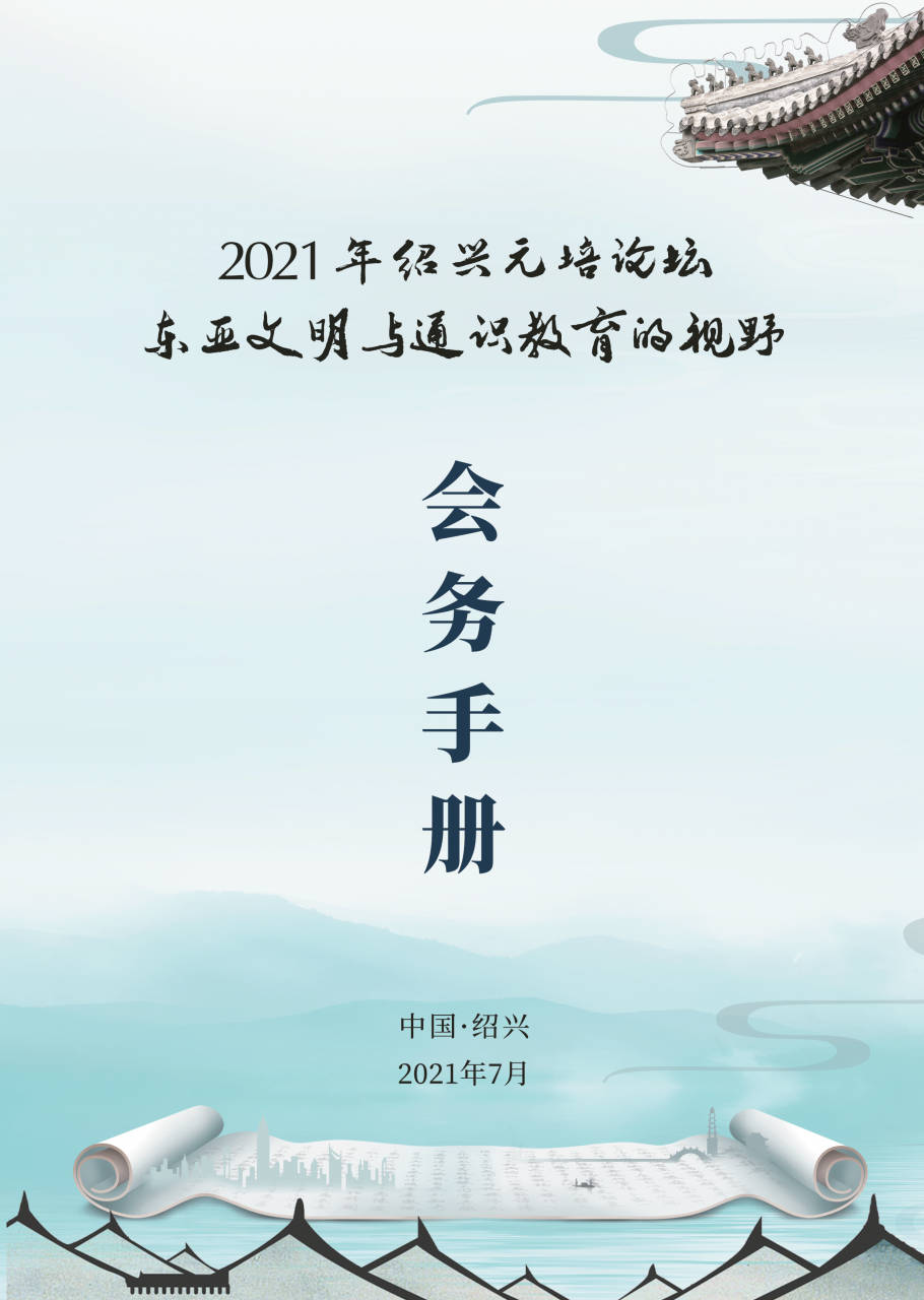 元培フォーラム2021「东亚文明与通识教育的视野」