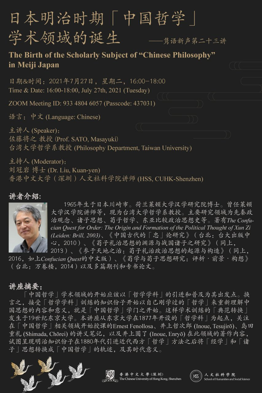 """The Birth of the Scholarly Subject of """"Chinese Philosophy"""" in Meiji Japan"""