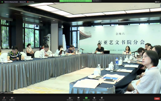 【報告】「2021年紹興元培フォーラム」EAA分科会