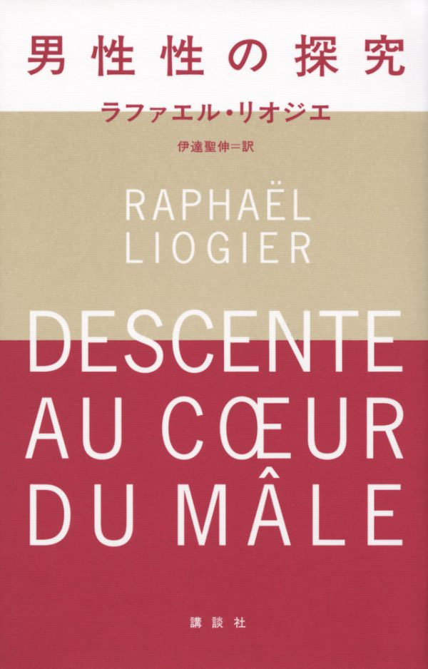 【報告】連続討論会——ラファエル・リオジエ 『男性性の探究』をめぐって