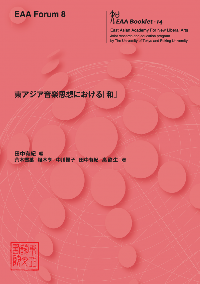 EAA Forum 8 東アジア音楽思想における「和」
