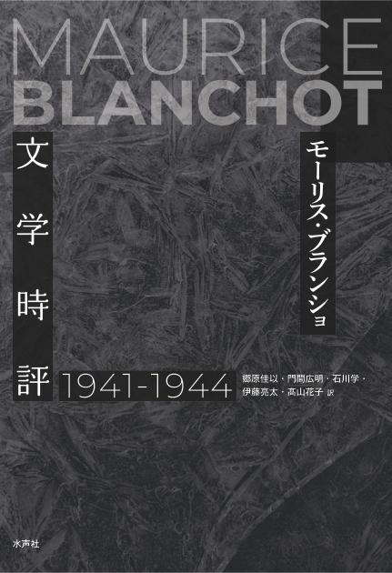 文学時評1941-1944