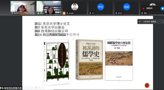 【報告】「東アジア」と時代的使命感:第8回日中韓オンライン朱子学読書会開催報告