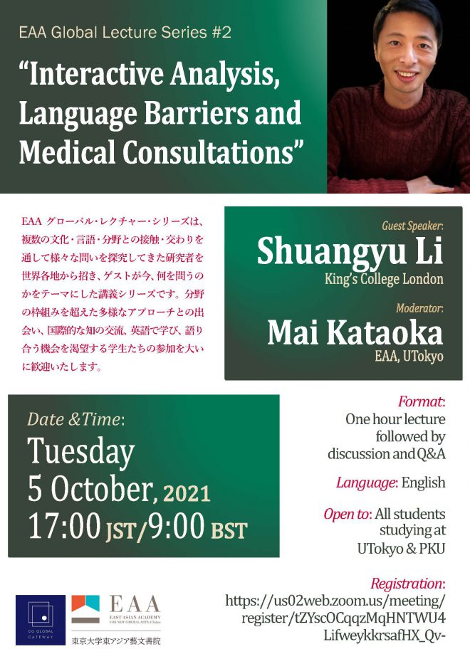 """EAA Global Lecture Series #2 """"Interactive Analysis, Language Barriers and Medical Consultations""""By Dr. Shuangyu Li"""