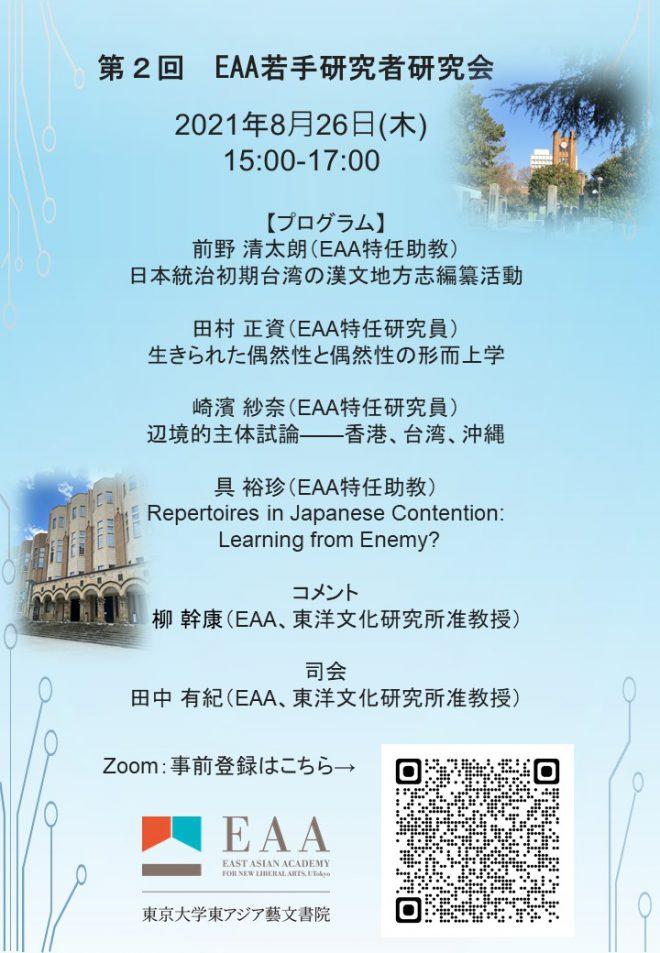 【報告】第2回「EAA若手研究者研究会」