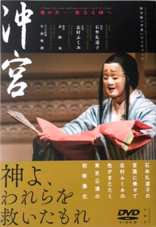 【報告】第23回石牟礼道子を読む会