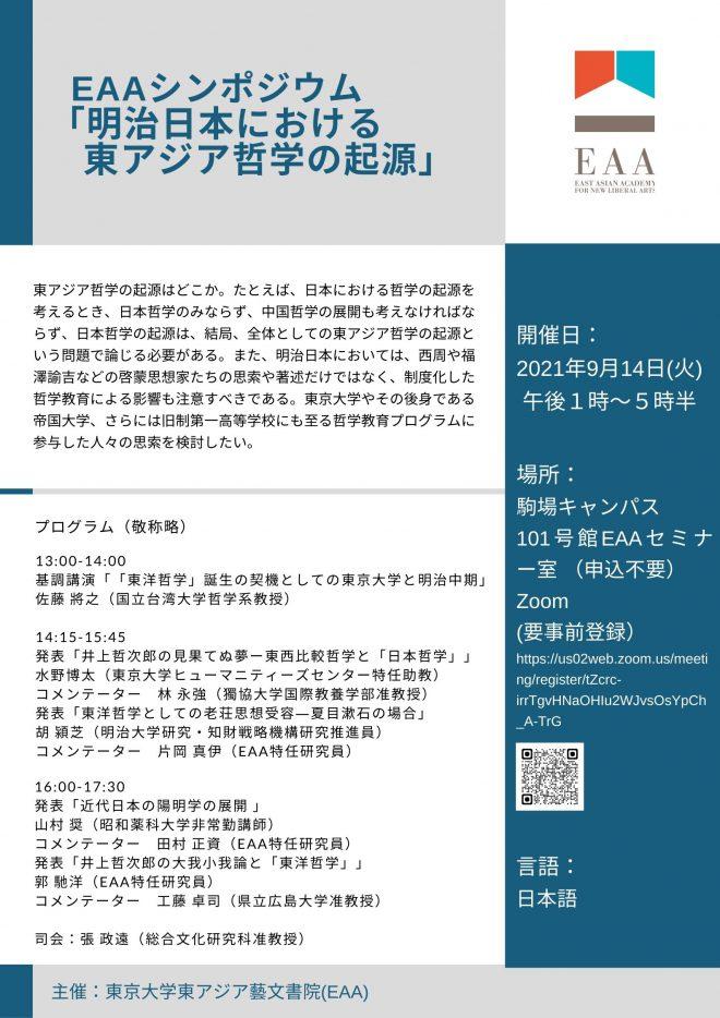 EAAシンポジウム「明治日本における東アジア哲学の起源」