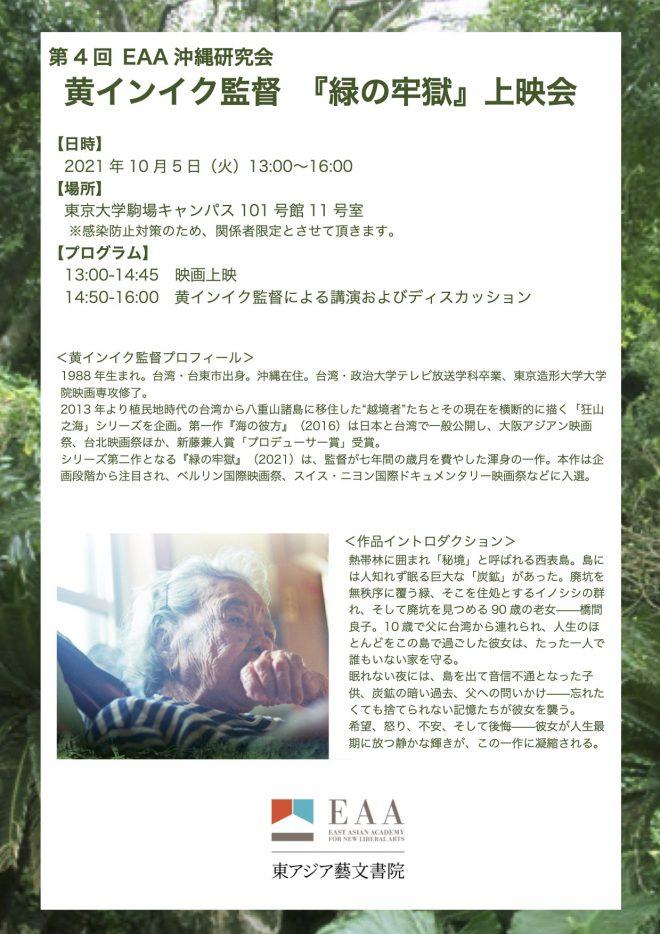 第4回EAA沖縄研究会 映画『緑の牢獄』上映会