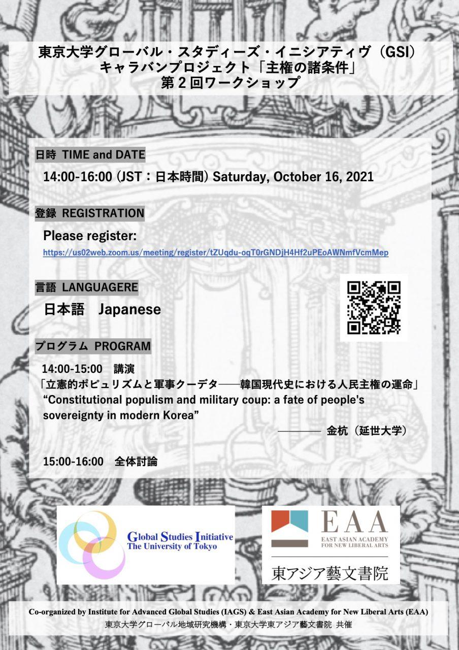 東京⼤学グローバル・スタディーズ・イニシアティヴ(GSI) キャラバンプロジェクト「主権の諸条件」 第2回ワークショップ