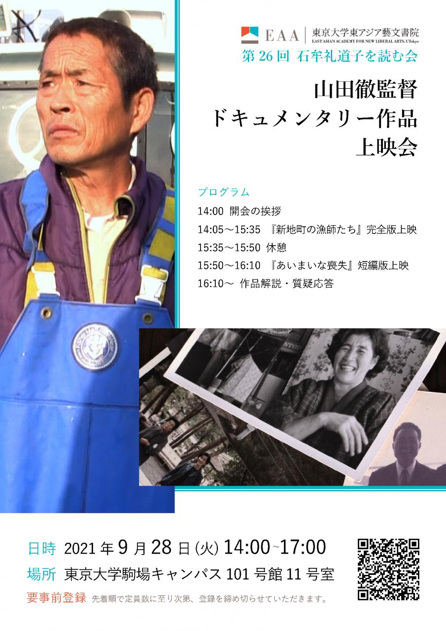 第26回 石牟礼道子を読む会 山田徹監督ドキュメンタリー作品上映会