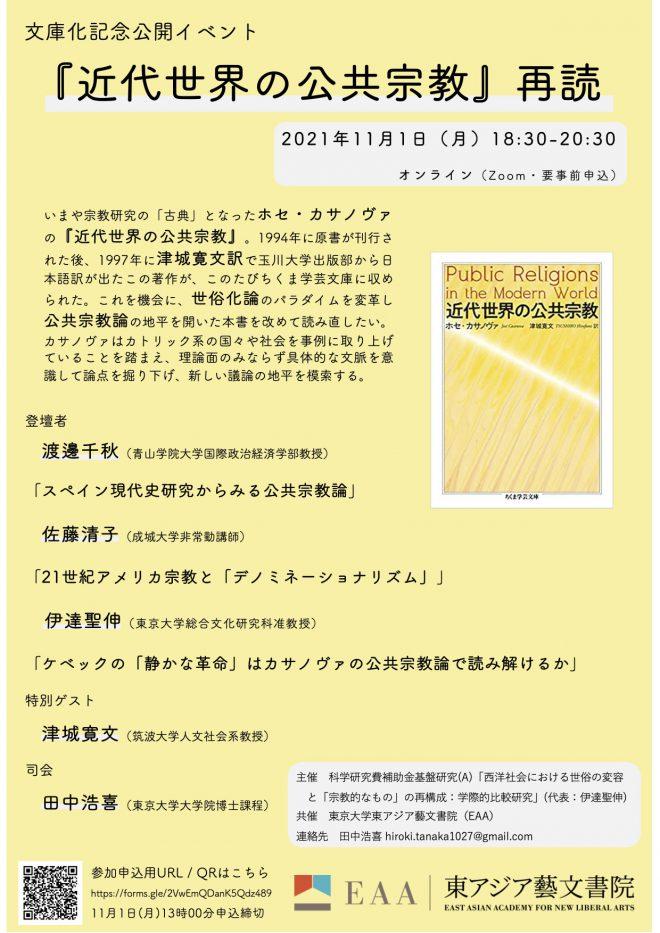 文庫化記念公開イベント『近代世界の公共宗教』再読