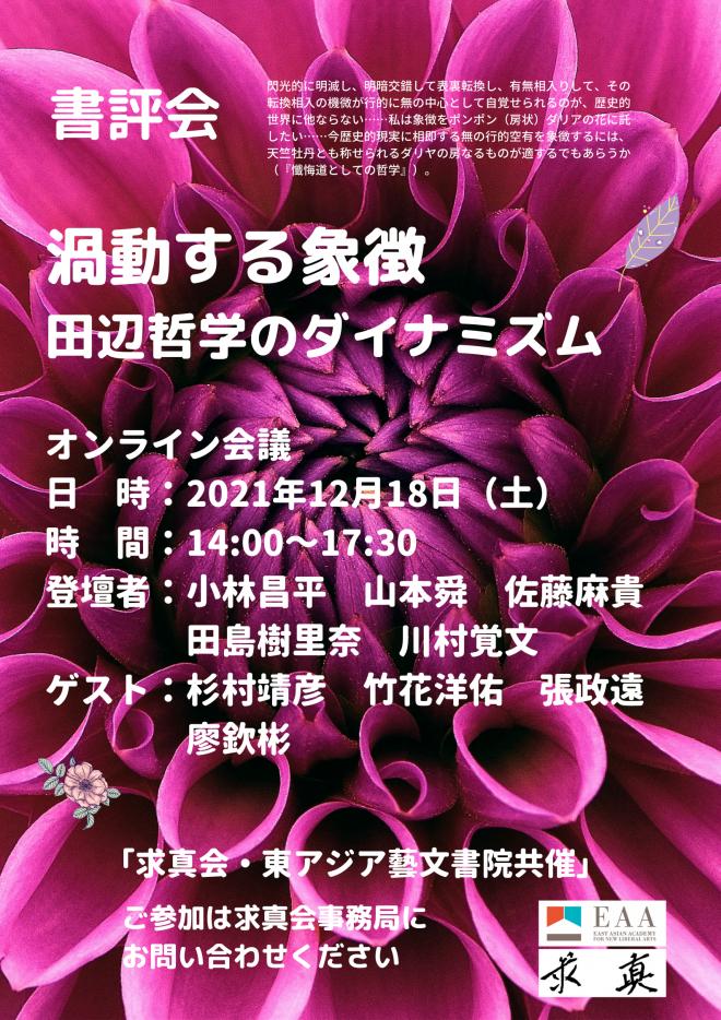『渦動する象徴―田辺哲学のダイナミズム』書評会