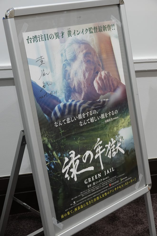 【報告】第4回EAA沖縄研究会 映画『緑の牢獄』上映会
