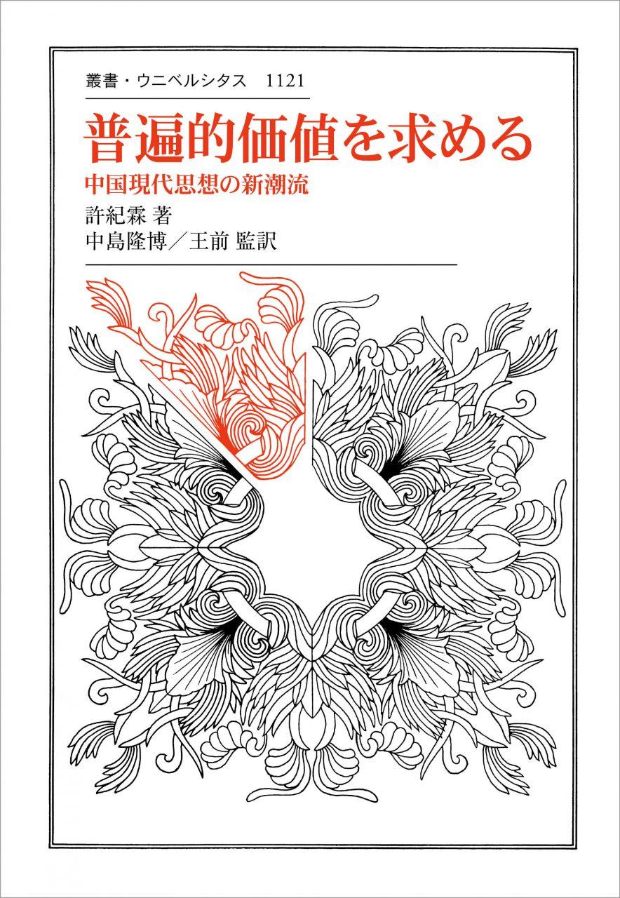 【記録公開】許紀霖『普遍的価値を求める——中国現代思想の新潮流』書評会(2020年10月4日開催)