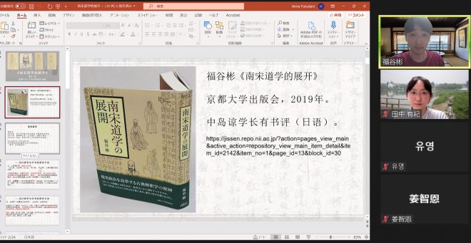 【報告】第9回日中韓オンライン朱子学読書会開催報告