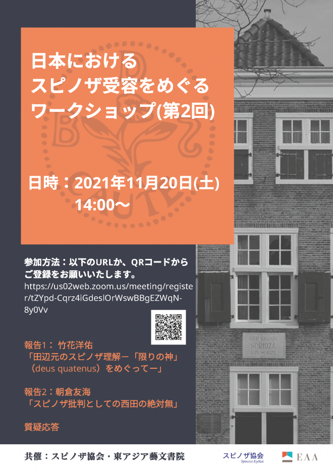日本におけるスピノザ受容をめぐるワークショップ(第2回)