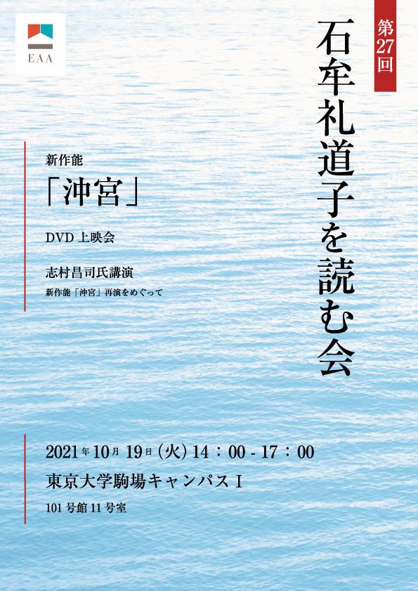 第27回 石牟礼道子を読む会
