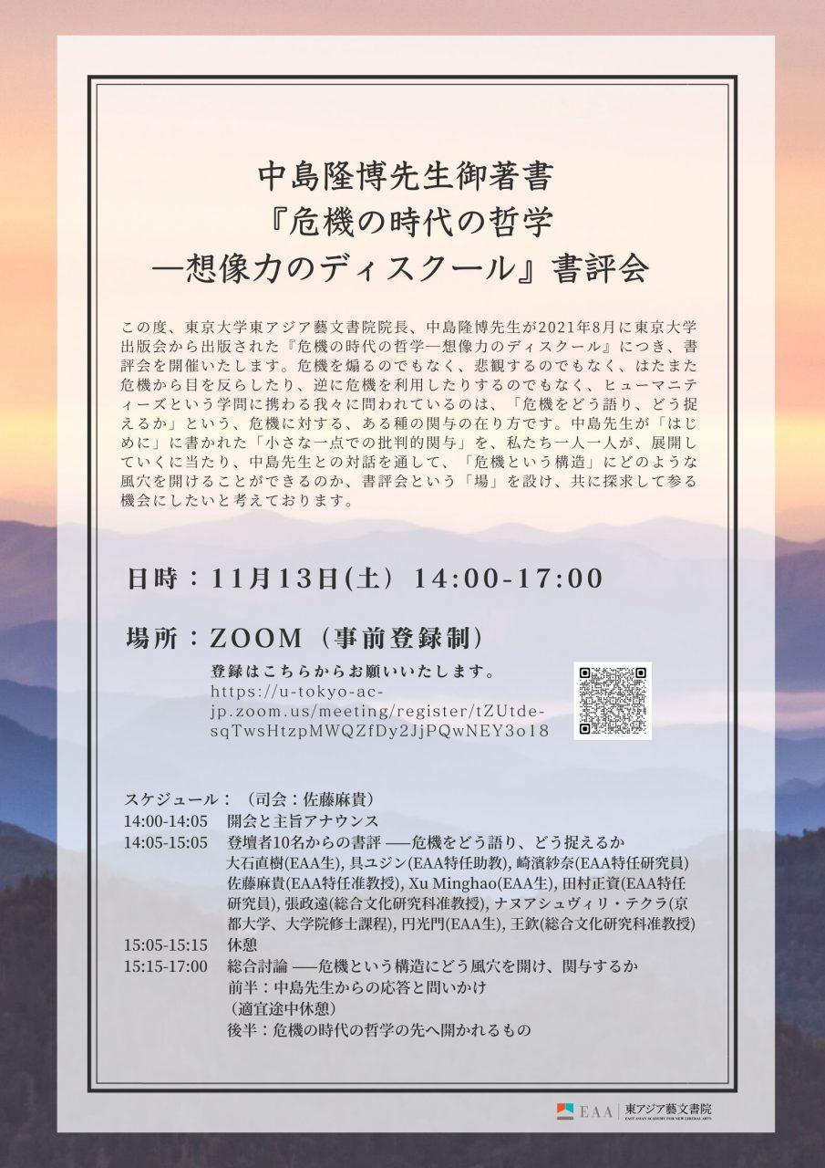 中島隆博先生御著書『危機の時代の哲学―想像力のディスクール』書評会