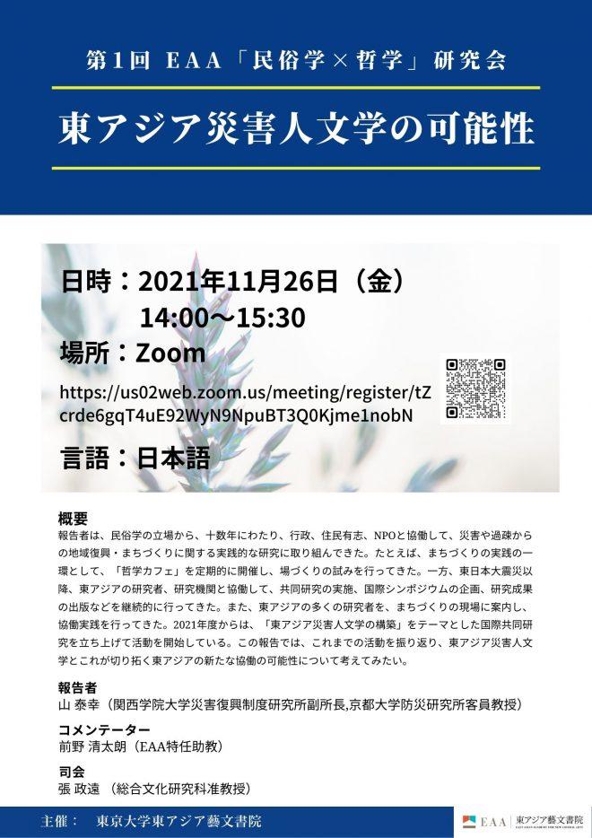 第1回 EAA「民俗学×哲学」研究会 東アジア災害人文学の可能性
