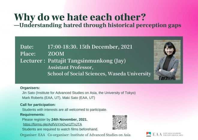 Why do we hate each other? —Understanding hatred through historical perception gaps