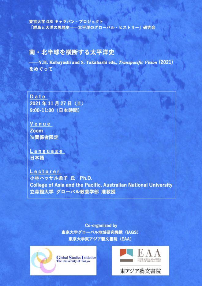 東京大学GSIキャラバン・プロジェクト「群島と太洋の思想史——太平洋のグローバル・ヒストリー」研究会